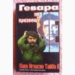 Гевара по прозвищу Че. Пако Игнасио Тайбо