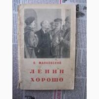 В. Маяковский. Поэмы Владимир Ильич Ленин, Хорошо