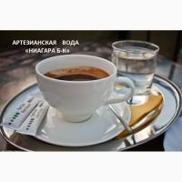 Идеально заваренный кофе на воде «НИАГАРА Б-К»