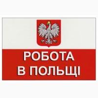 МОНТАЖНИК. Легальна робота за кордоном. Польща. Вакансії 2019