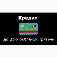 Кредит онлайн Fast Money (швидко)