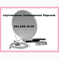 Цифровое телевидение настроить Харьков