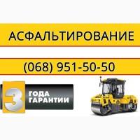 Асфальтирование, укладка асфальта, ремонт асфальта в Киеве