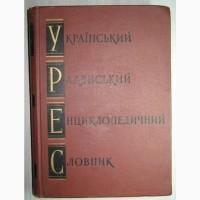 Українській Радянський Енциклопедичний словник (том 2)