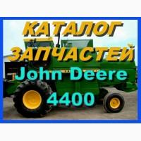 Каталог запчастей Джон Дир 4400 - John Deere 4400 на русском языке в печатном виде
