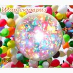 Шар Сюрприз, Большой шар внутри 100-200 маленьких шаров Киев (Оболонь)