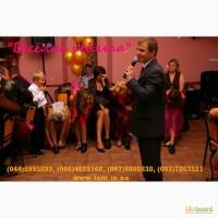 Випускний вечір, день народження, ювілей, весілля у Києві! Тамада і музика