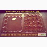 Профессиональная, качественная упаковка для перепелиных яиц в Украине
