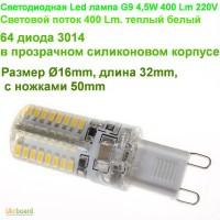 Светодиодная Led лампа G9 4, 5W 400 Lm 220V