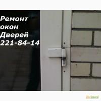 Ремонт окон ремонт дверей ремонт ролет Киев