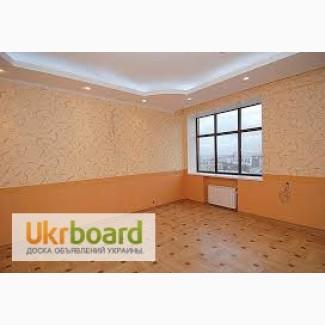 Выгодная цена ремонта квартиры под ключ, частичного ремонта. Качественно и по доступной с