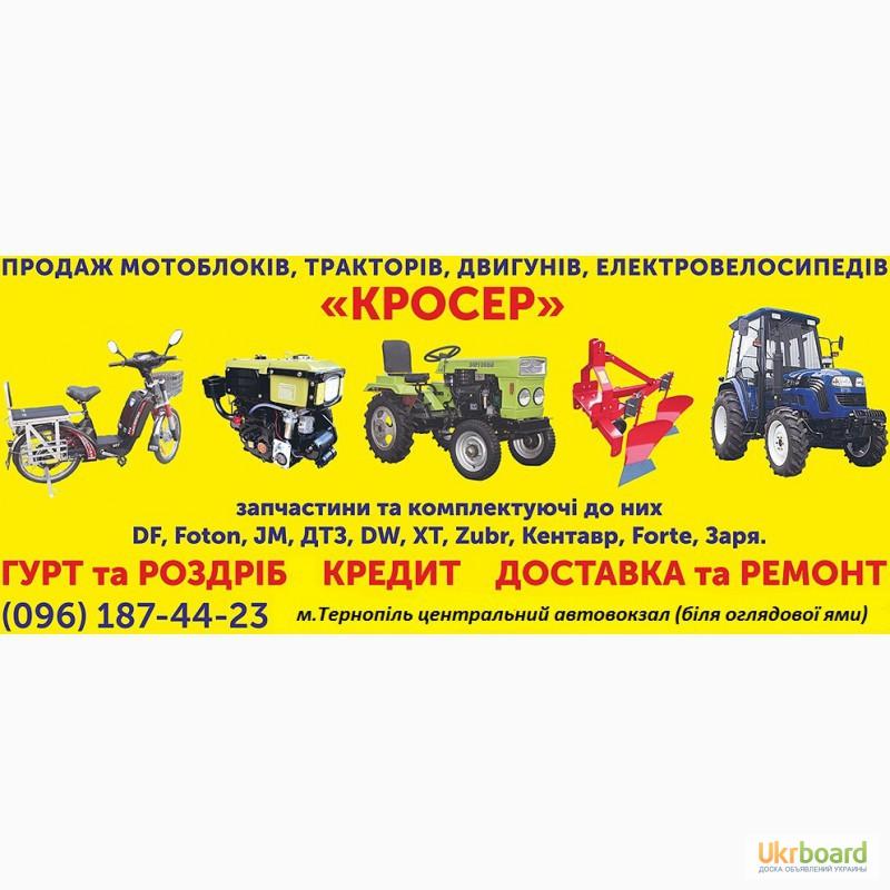 Сельхозтехника Каменец-Подольский: продажа сельхозтехники.