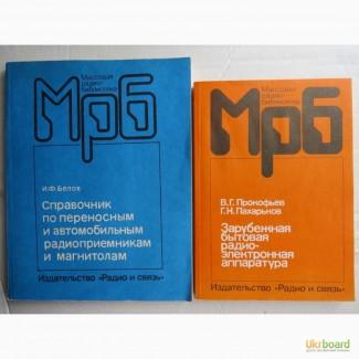 Книги по радиотехнике