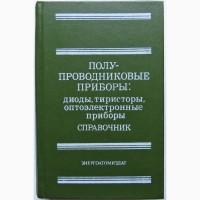 Книги по радиотехнике. Справочники