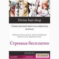 Куплю волосы Харьков дорого Скупка волос в Харькове