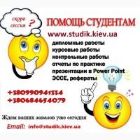 Выполняем на заказ в Киеве контрольные работы