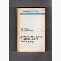 Я.С.Бугров, С.Никольский Интегральное и дифференциальное исчисление