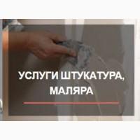 Услуги штукатура Киев. Доступные цены. 100 % гарантия. Частный мастер