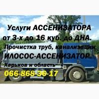 Выкачка сливных ям, бочка 7, 5 м3 - 15 м3. Прочистка канализации. Харьков