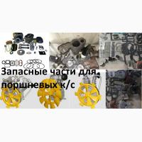 Запасные части на компрессор С-415, С-416, ГСВ-0, 6 155-2В5, ГСВ-1/12, К24М, СО7Б, У43102