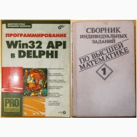 Книги: Компьюторные и Математика (без дисков) 12 книг. (02)