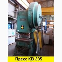 Приобретайтепресс КВ-235.Однокривошипный листоштамповочныйпресс КВ-235