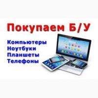 Покупаем компьютеры и ноутбуки в Харькове - Б/У и нерабочие - Быстрый выкуп и оплата