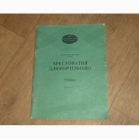 Хрестоматия для фортепиано. Этюды (Ноти) : 5-й класс ДМШ. Вып. 1