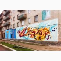 Закажите стрит-арт, граффити или художественную роспись стен
