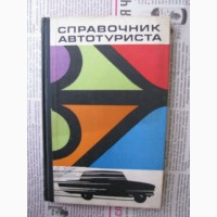 Справочник автотуриста 1969