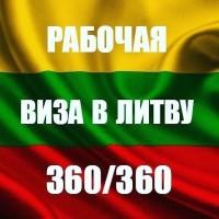 Рабочая виза в Литву на год