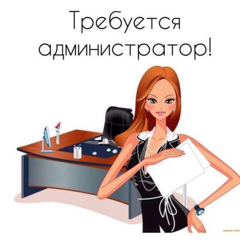 работа администратором для девушки