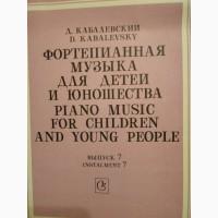 Ноты Д. Кабалевский Фортепианная музыка для детей и юношества
