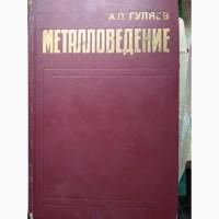 Учебник Металловедение