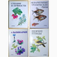 Издательство Артия, ( Прага). На русском. четыре книги. ( 010, 02)