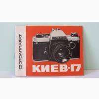 Продам Паспорт для фотоаппарата КИЕВ-17