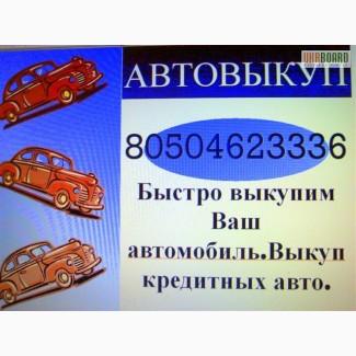 Автвыкуп. Быстро выкупим ваш автомобиль с 1986-2018