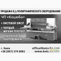 Печатное, послепечатное, книжное полиграфическое оборудование