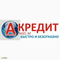 Кредит наличными Киев, а также частные займы