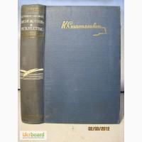 Станиславский Моя жизнь в искусстве 1948, МХАТ мемуары