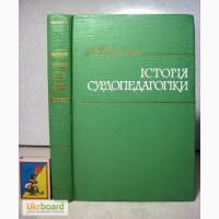 Ярмаченко М.Д. Історія сурдопедагогіки. Посібник історія виникнення і розвитку 1975