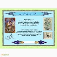 Изучение персидского языка