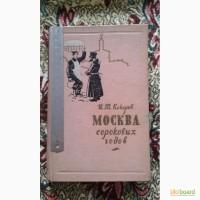 Очерки и повести о Москве