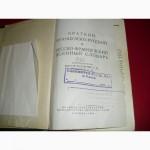 Военный словарь