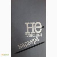 Райнхарт Юнге, Клаус-Петер Вольф, Ханс-Петер де Лорент Негласная карьера