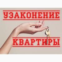 Узаконение квартиры. Узаконивание самостроя Полтава