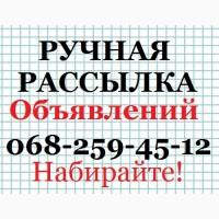 Объявление размещение услуга, подать объявление, размещение объявление nadoskah, рассылка
