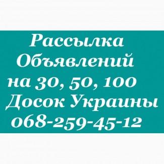 Рассылка объявлений по доскам объявлений Киева. Рассылка объявлений, Рассылка объявлений