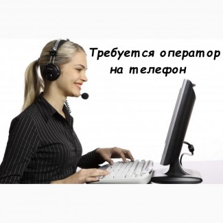 Вакансия оператор на телефон
