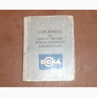 Справочник по единой системе конструкторской документации